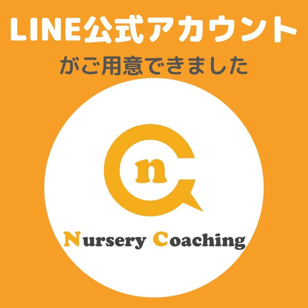 nursery-line